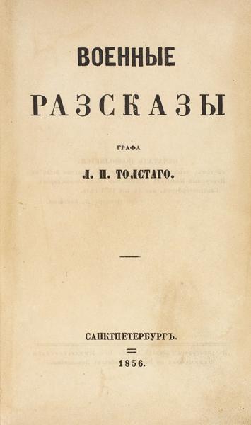 [Первая книга] Толстой, Л.Н. Военные рассказы. СПб.: ВТип. Главного Штаба Е.И.В., 1856.