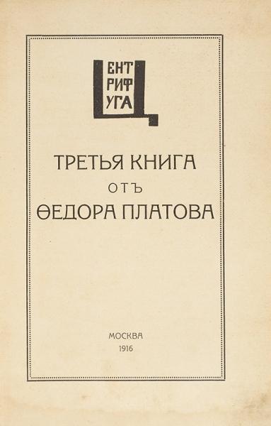 [Экземпляр №23] Третья книга отФедора Платова/ марка издательства Н.Гончаровой. М.: Центрифуга, 1916.
