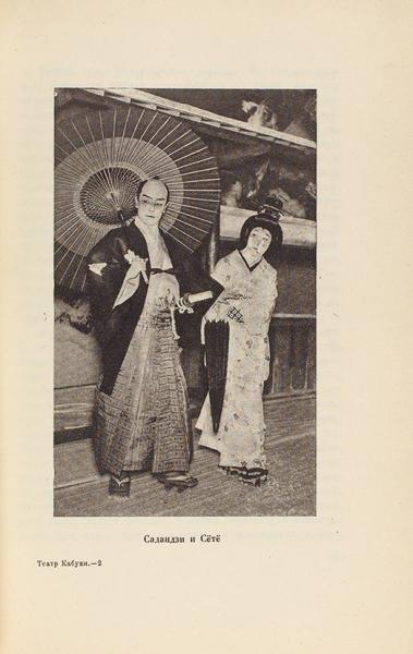 Конрад, Н.И. Театр Кабуки. Л.; М.: Всесоюзное общество культурной связи сзаграницей [отпечатано издательством Academia], 1928.