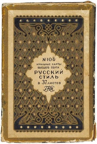 [Непиковая дама, акнягиня Юсупова] Игральные карты высшего сорта «Русский стиль». ГКМ, 1930-е гг. (?).