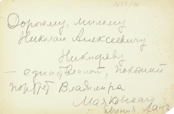 [Подарок Евгении Ланг Н.А. Никифорову, ссобственноручной запиской художницы] Посмертная маска В.В. Маяковского/ скульптор С.Д. Меркуров. Отлив помодели 1930года.