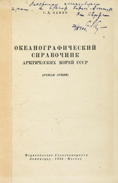 Более 800изданий: Полярная библиотека Бориса Александровича Кремера. XIX-XXвв.