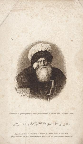 Эйзенхардт (Eissenhardt Johannes Kaspar) (1824-1896) «Портрет Шамиля». Вторая половина XIXвека. Бумага, офорт, 22,5×13,3см (лист).