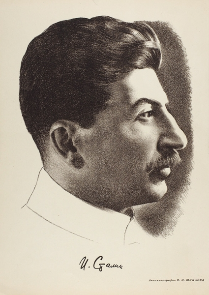 Шухаев Василий Иванович (1887–1973) «Портрет И.В. Сталина». Середина 1930-х. Бумага, литография, 29,9x21,1см (лист).