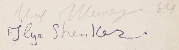 """Шенкер Илья Яковлевич (1920–2013) """"Гладиатор Спартак"""".1964. Бумага, линогравюра, 59,9x55см (лист)."""