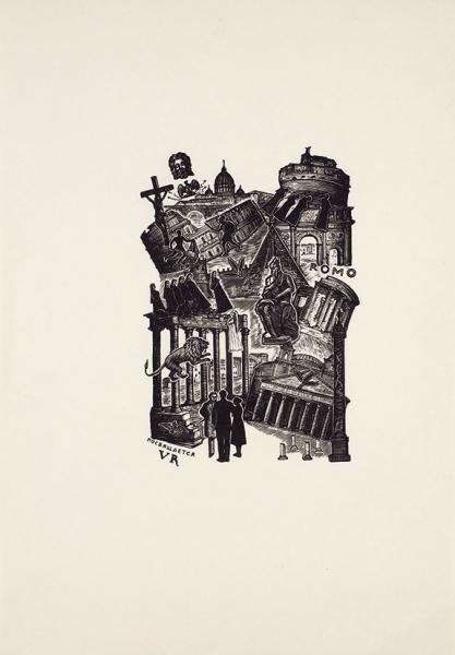 Поляков Михаил Иванович (1903–1978) «Стендаль. Прогулки поРиму». 1976. Бумага, ксилография, 29,5×20,5см (лист).