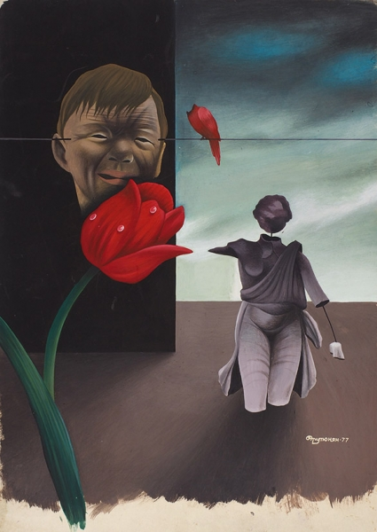 Арутюнян Сурен Асатурович (род.1950) «Композиция стюльпаном». 1977. Картон, гуашь, 35×24,3см.