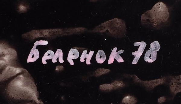 Беленок Пётр Иванович (1938–1991) «Извержение». 1978. Бумага, авторская техника, 49×33,5см.