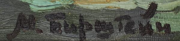 Бирштейн Макс Авадьевич (1914–2000) «Впарке». 1970-е. Картон, масло, 49,5×34,5см.
