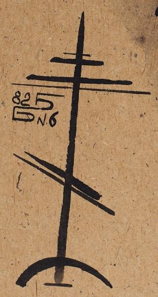 Бич Борис Николаевич (1946–2018) «Композиция №6». 1982. Бумага, тушь, кисть, 59,2x42,3см.