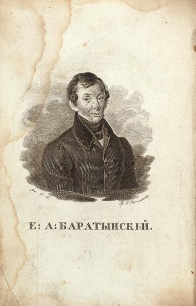 Баратынский, Е.Стихотворения. В2ч. Ч. 1-2. М.: Типография Августа Семена, 1835.