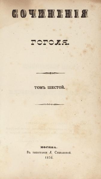 Гоголь, Н.В. Сочинения Гоголя [В6т.]. Т. 6: Выбранные места изпереписки сдрузьями. М.: Тип. А.Степанова, 1856.
