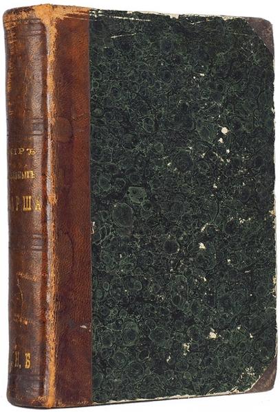 Карш, А.Мир насекомых. Карманное руководство для энтомологических экскурсий. М.: ВУнив. тип. (Катков иК°), 1865.
