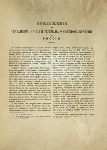Приложения ксказаниям Массы иГеркмана оСмутном времени вРоссии. Тип. К.Замысловского, [1874].