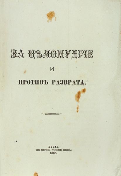 Зацеломудрие ипротив разврата. Пермь: Типо-лит. Губернского правления, 1888.