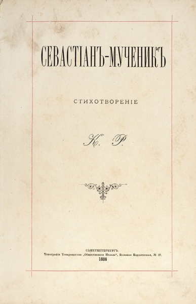 К.Р. Севастиан-мученик. Стихотворение. СПб.: Тип. Т-ва «Общественная польза», 1888.