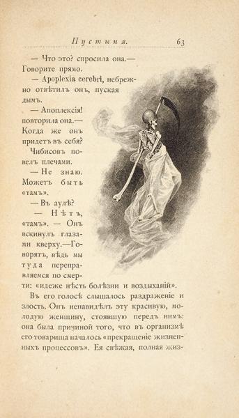 Гнедич, П.П. Кавказские рассказы. С71рис. М.М. Далькевича. СПб.: Тип. Т-ва «Общественная польза», 1894.