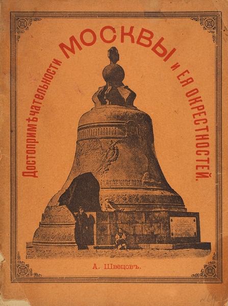 Швецов, А.Достопримечательности Москвы иееокрестностей. М., 1896.