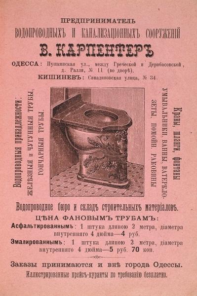 [Все отватерклозетах] Зуев, В.И. Оздоровление жилых домов. Рациональная домовая канализация. (Стаблицею чертежей). Одесса, 1896.