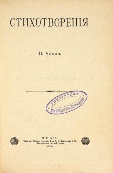 [Избиблиотеки Английского клуба] Чаев, Н.Стихотворения. М.: Типо-лит.И.Н. Кушнерев иК°, 1896.