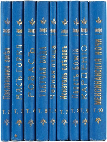 [Любимый писатель Николая Гумилева] Эмар, Г.Сочинения. В12т. Т. 2-10. СПб.: Изд. П.П. Сойкина, 1899.