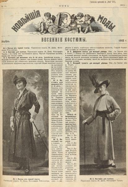«Модная» подшивка. Парижские моды. Приложения кжурналу «Нива». 33приложения за1893-1915гг.