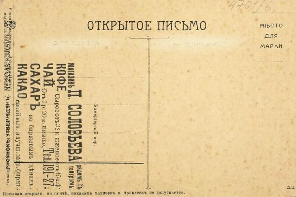 Открытка: Разговор посредством веера. М.: Реклама наоткрытках «Летучая Почта»; Тип. А.И. Мей, [1900-е гг.].