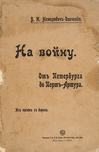 Немирович-Данченко, В.И. Навойну. ОтПетербурга доПорт-Артура. Изписем сдороги. М.: Тип. И.Д. Сытина, 1904.