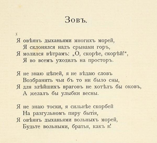 [Конфискованный Бальмонт] Бальмонт, К.Д. Злыя чары. Книга заклятий. [Стихи]. М.: [Издание журнала «Золотое руно»]; Типо-лит. Т-ва И.Н. Кушнерева иК°, 1906.