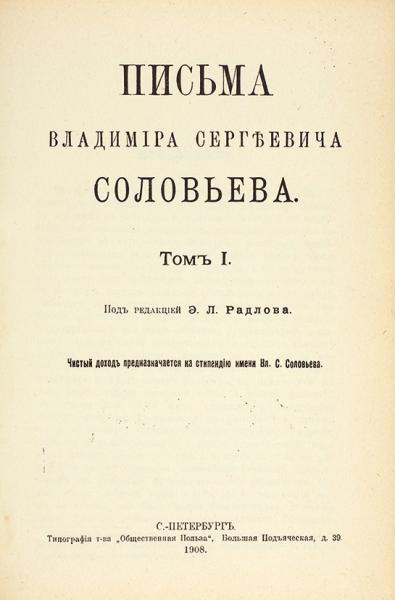 Письма Владимира Сергеевича Соловьева . В4т. Т. 1-3. СПб.: Общественная польза, 1908-1911.
