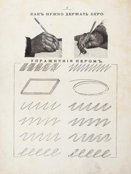 Русская азбука. 4-е изд. М.: Тип. И.Д. Сытина, 1910.