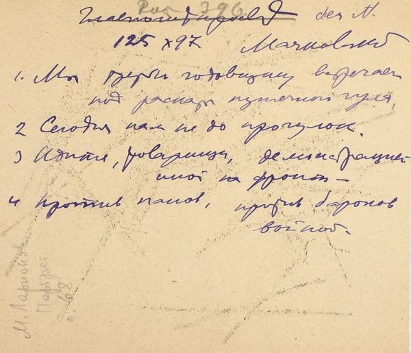 Наталия Гончарова иМихаил Ларионов. 10оригинальных литографий кразным изданиям. [1913].