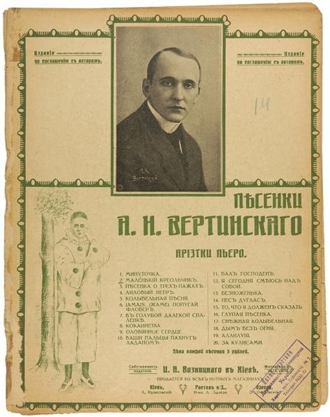 Вертинский, А.Подборка из12нотных выпусков. [1910-е гг.].