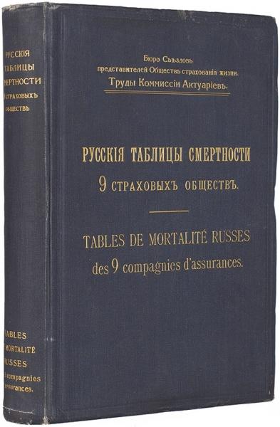 Русские таблицы смертности 9страховых обществ. Пг.: Тип. А.Бенке, 1916.