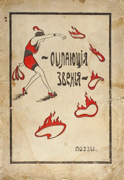 [Изтаверны Дохлого петуха] Пылающие звенья. Поэзы/ Л. Барташев, А.Березин, Н. Боссэ, А.Гагарин. Пг.: Издание таверны Дохлого петуха, 1917.