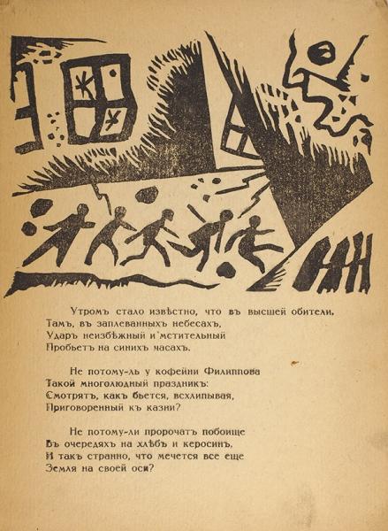 [Литографированное издание] Анненков, Ю. 1/4девятого. Пг., Сегодня, 1919.