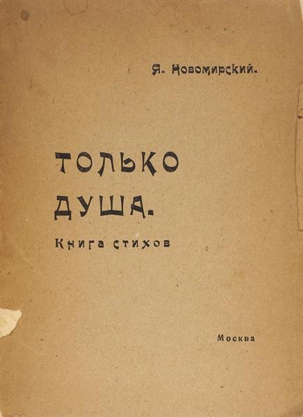 [Экземпляр №33] Новомирский, Я.Только душа. Книга стихов. М., [192?].