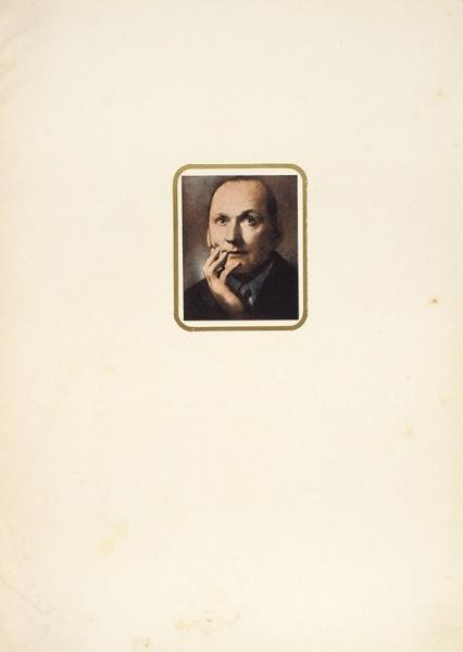 Александр Вертинский. Песни истихи 1916-1937. [Харбин]: Изд. Кн. Магазина «Глобус», [1937].