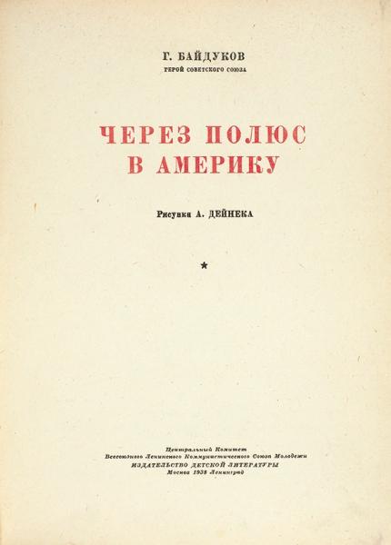Байдуков, Г.Через полюс вАмерику/ рис. Дейнека. М.; Л.: Детиздат, 1938.