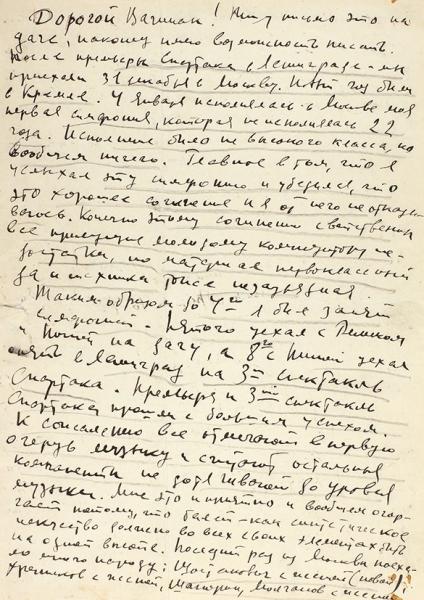[Сармянской декадой так меня обосрали] Хачатурян, А.Архивные материалы лот из13предметов.