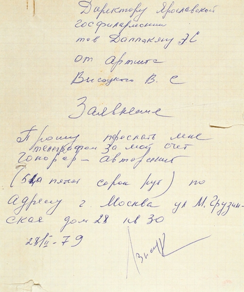 [14куплетов, 2запевки и6припевок «тянет» насрок] Высоцкий, В. [автограф] Лот издвух предметов. Ярославль, 1979.