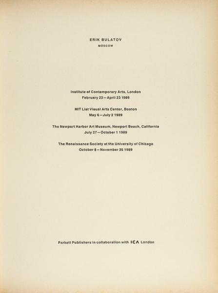 [Срисунком иавтографом Эрика Булатова] Эрик Булатов [Erik Bulatov. Наангл.яз.]. Лондон: ICA, 1986.