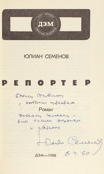 [Дельцы отискусства— агресивные антисемиты] Семенов, Ю. [автограф] Репортер. Роман. М.: ДЭМ, 1988.