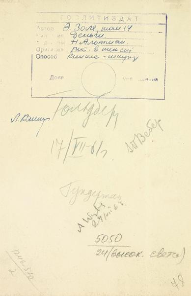 Альтман Натан Исаевич (1889–1970) Иллюстрация кроману Э.Золя «Деньги». 1963. Бумага, тушь, перо, кисть, 21,5×14см.
