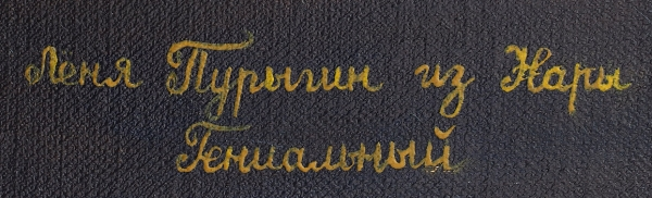 Пурыгин Леонид Анатольевич (1951–1995) «Пирамида». После 1992. Холст, масло, 120×100см.