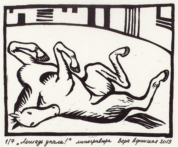 Афонская Вера. «Лошадь упала». 2019. Бумага, линогравюра.9,7×12,7см.