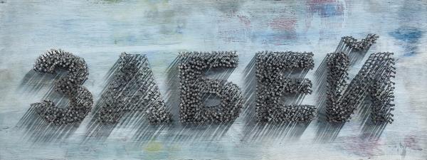 Вазап Окин. «Забей». 2019. Фанера, гвозди. 50×19см.