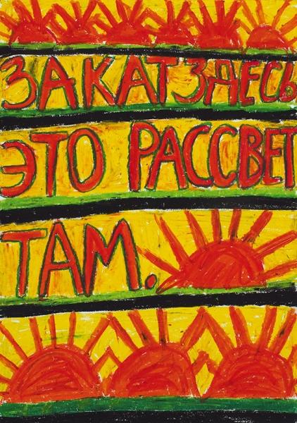 Лукьянова Анна. «Закаты». 2019. Бумага,масляная пастель.29,5×41,5см.