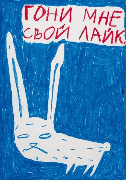 Лукьянова Анна. «Лайк». 2018. Бумага, масляная пастель.29,5×41,5см.