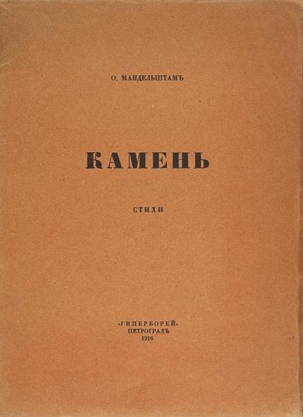 [Неразрезанный экземпляр] Мандельштам, О.Камень. Стихи. Пг.: Гиперборей, 1916.